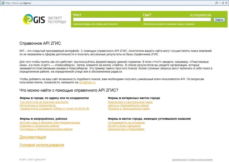 база данных компаний 2gis