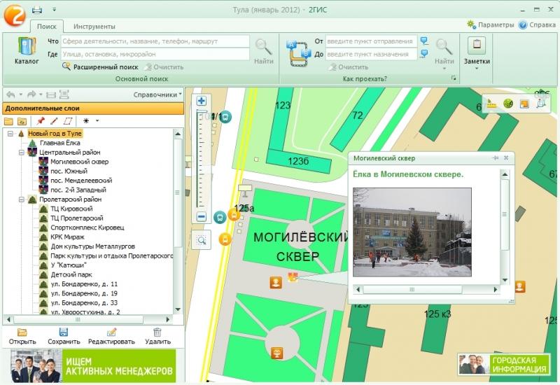 Карта городов России Москва Калининград Тула Санкт