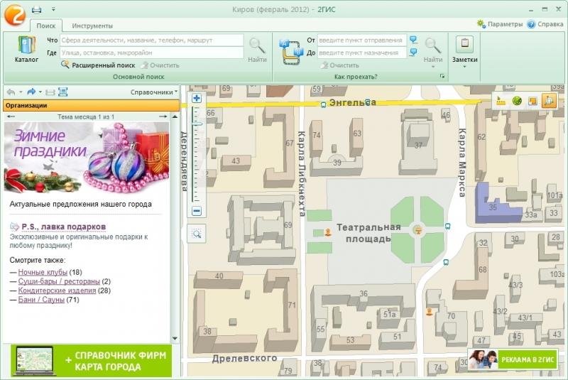 гис киров карта города взаимно Муниципальное