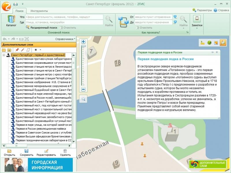 Скачать карту санкт петербурга для 2гис на андроид