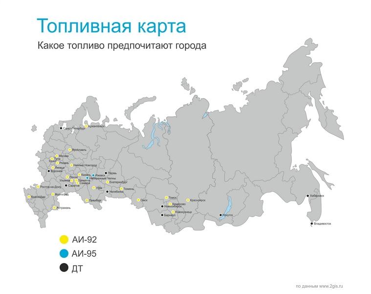 2 гис скачать карта россии - фото 5