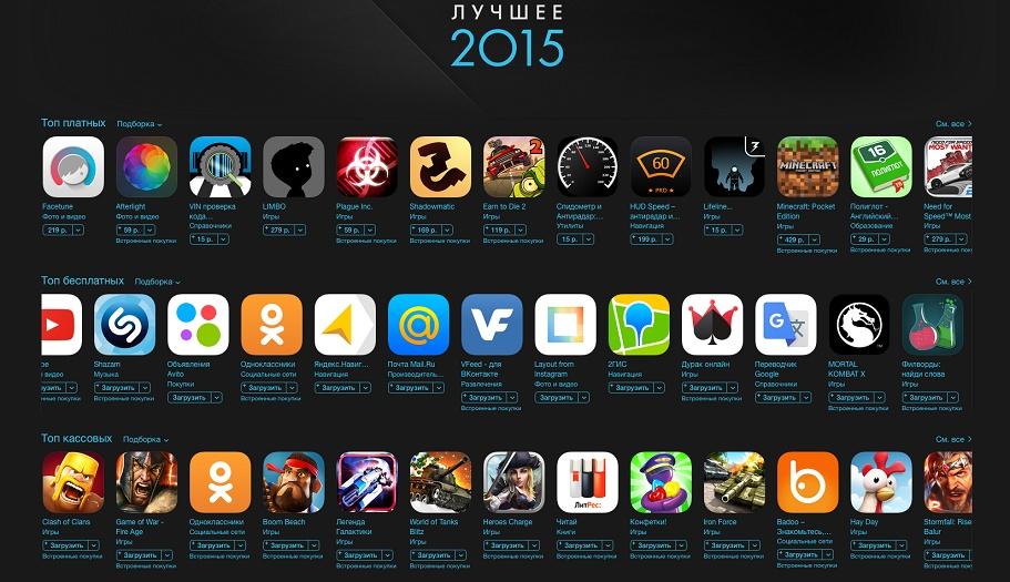 топ приложения для Iphone - фото 7