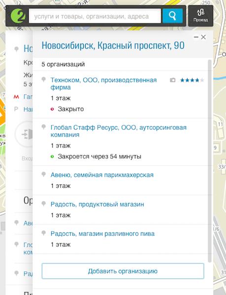 Регистрация в 2гис без ип помощь регистрация ип тольятти